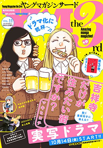 YM the 3rd (ヤングマガジンサード) 2016年 10/20号