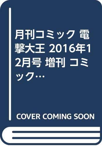 コミック電撃だいおうじ 2016年 12月号