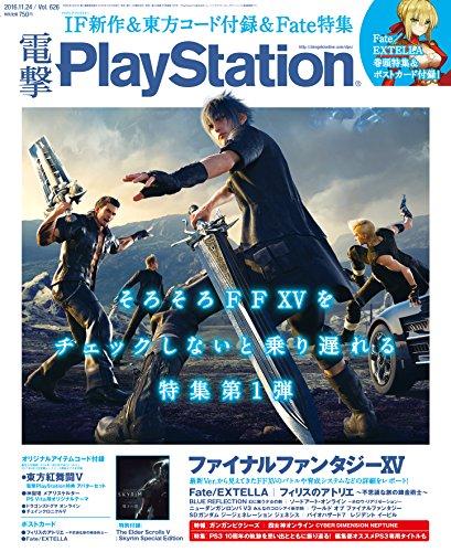 電撃 PlayStation (プレイステーション) 2016年 11/24号