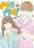 ウラクラ! 2巻 (LINEコミックス)