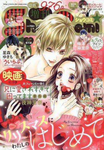 Sho-Comi増刊 2016年 12/15号
