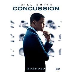 コンカッション [DVD]