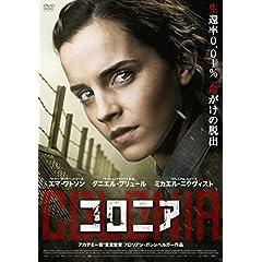 コロニア [DVD]