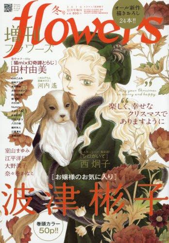 増刊flowers (フラワーズ) 冬号 2016年 12月号
