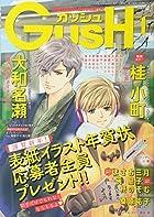 GUSH (ガッシュ) 2017年 01月号 [雑誌]