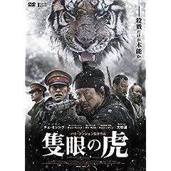 隻眼の虎 [DVD]