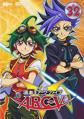 遊☆戯☆王ARC-V TURN-32 [DVD]