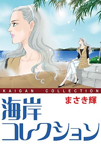 Kindle版, カノンコミック