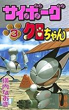 サイボーグクロちゃん(3) (コミックボンボンコミックス)