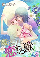 魔法月と恋する獣 2話 (絶対恋愛Sweet)