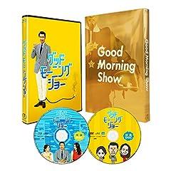 グッドモーニングショー Blu-ray豪華版