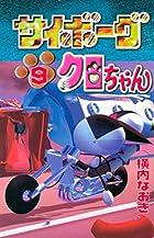 サイボーグクロちゃん(9) (コミックボンボンコミックス)