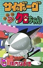 サイボーグクロちゃん(2) (コミックボンボンコミックス)