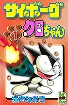 サイボーグクロちゃん(1) (コミックボンボンコミックス)