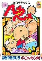 へろへろくん(10) (コミックボンボンコミックス)