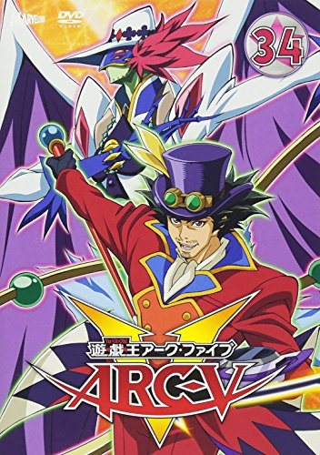 遊☆戯☆王ARC-V TURN-34 [DVD]
