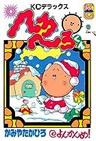 へろへろくん(4) (コミックボンボンコミックス)