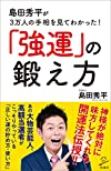 島田秀平が3万人の手相を見てわかった!「強運」の鍛え方(島田 秀平)