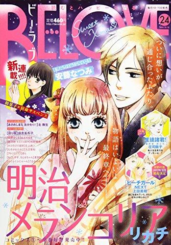 BE-LOVE (ビーラブ) 2016年 12/15号