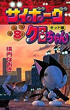 サイボーグクロちゃん(8)キッド編 (コミックボンボンコミックス)