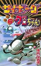 サイボーグクロちゃん(6) (コミックボンボンコミックス)