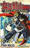女王騎士物語 1巻 (デジタル版ガンガンコミックス)