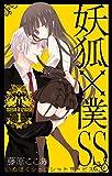 妖狐×僕SS (全11巻) Kindle版