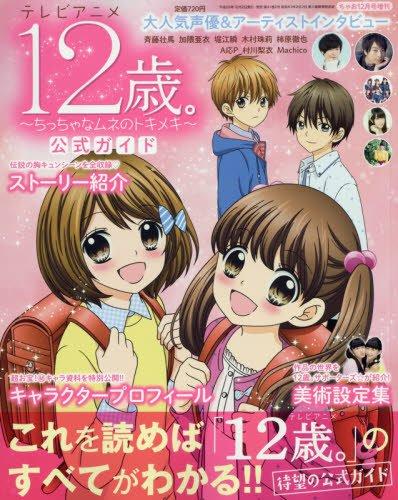 テレビアニメ12歳。~ちっちゃなムネのトキメキ~公式ガイド 2016年 12月号