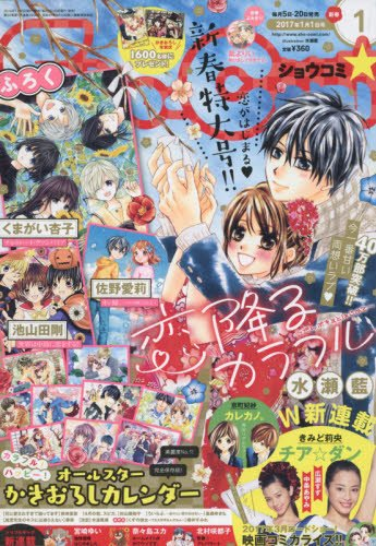 Sho-Comi(少女コミック) 2017年 1/1号