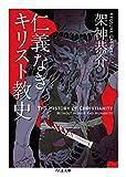 仁義なきキリスト教史 (ちくま文庫)
