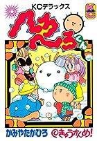へろへろくん(9) (コミックボンボンコミックス)
