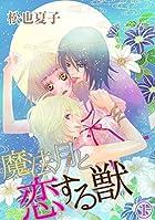 魔法月と恋する獣 1話 (絶対恋愛Sweet)