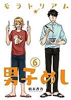 モラトリアム★男子めし(6) (全力コミック)