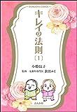 キレイの法則 (1) (ぶんか社コミックス)