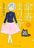 傘寿まり子(1) (BE・LOVEコミックス)