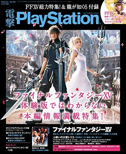 電撃 PlayStation (プレイステーション) 2016年 12/8号