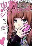 黒脳シンドローム 3巻 (LINEコミックス)