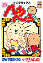 へろへろくん(8) (コミックボンボンコミックス)