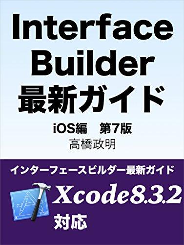 Interface Builder最新ガイド: iOS編