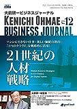大前研一ビジネスジャーナル No.12(21世紀の人材戦略)(good.book編集部 (編集))