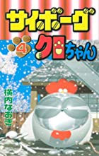 サイボーグクロちゃん(4) (コミックボンボンコミックス)