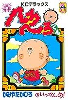 へろへろくん(1) (コミックボンボンコミックス)