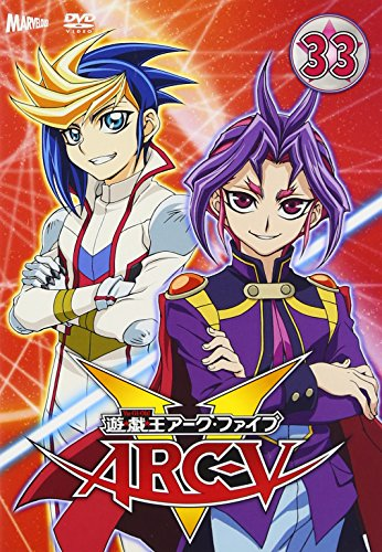 遊☆戯☆王ARC-V TURN-33 [DVD]