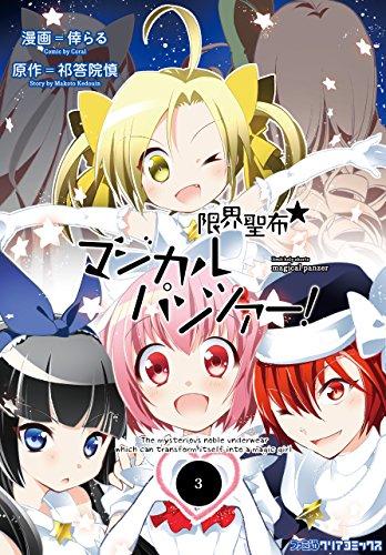 限界聖布☆マジカルパンツァー!(3)
