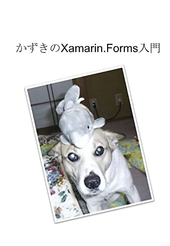 かずきのXamarin.Forms入門
