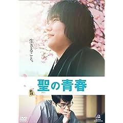 聖の青春 [DVD]