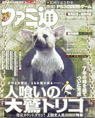 週刊 ファミ通 2016年 12/8号