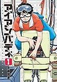 アイアンバディ(1) (モーニングコミックス)