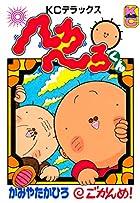 へろへろくん(5) (コミックボンボンコミックス)