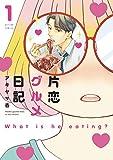 片恋グルメ日記 : 1 (アクションコミックス)